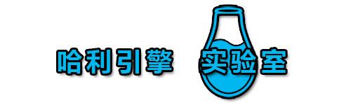 哈利引擎中文实验室